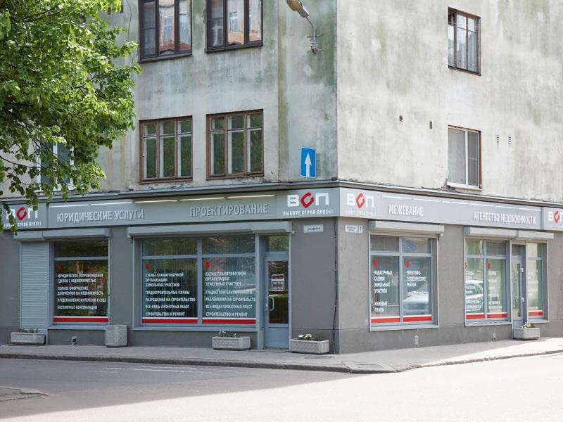 Офис ВСП в Выборге