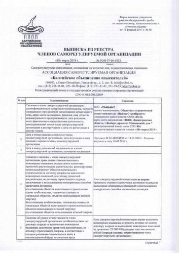 Выписка из реестра членов саморегулированной организхайии 18 марта 2019 стр. 1