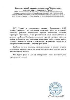 Отзыв от СНТ «Алмаз»