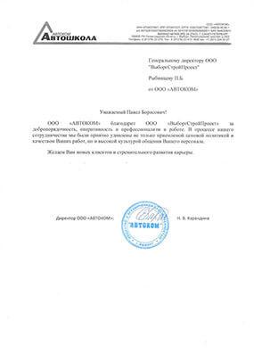Отзыв от ООО «Автоком»