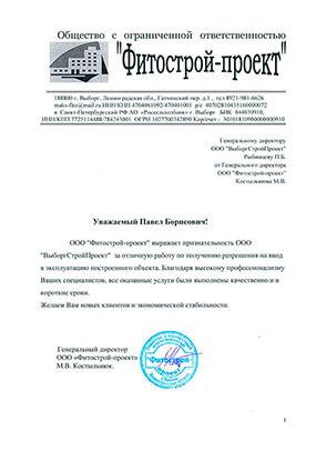 Отзыв от ООО «Фитострой-Проект»