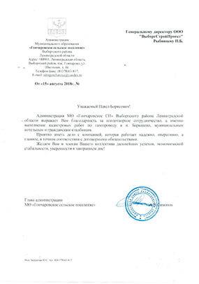 Отзыв от Гончаровское СП