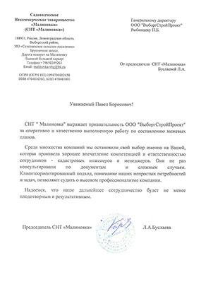 Отзыв от СНТ «Малиновка»