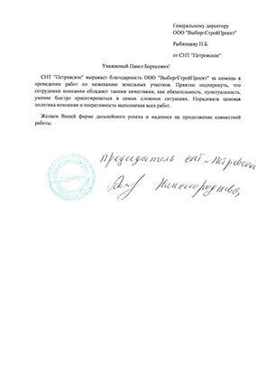 Отзыв от СНТ «Петровское»