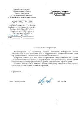 Отзыв от Полянское СП