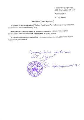 Отзыв от СНТ «Редан»