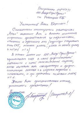 Отзыв от СНТ «Ручьи»