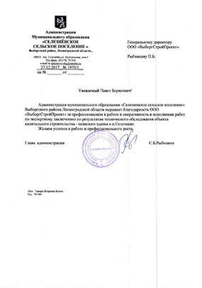 Отзыв от Селезнёвское СП