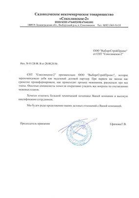 Отзыв от СНТ «Соколинское-2»