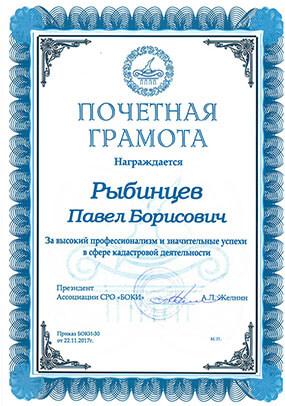Отзыв от Ассоциация СРО «Боки»