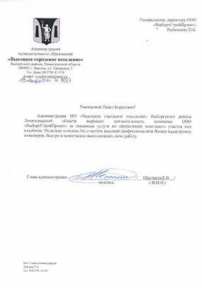 Отзыв от Высоцкое ГП